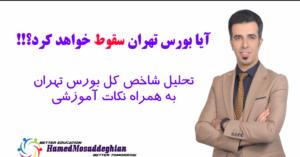 تحلیل شاخص کل بورس تهران