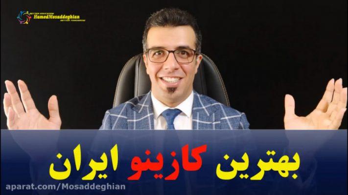 بهترین کازینو ایران