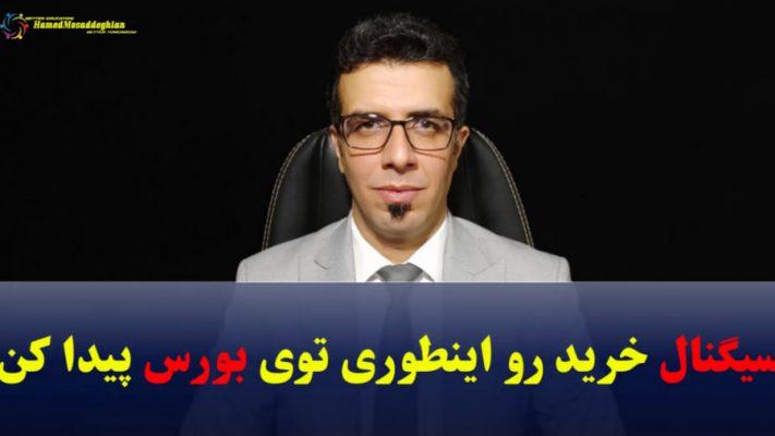 گرفتن سیگنال خرید در بورس تهران با بهره گیری از امواج الیوت
