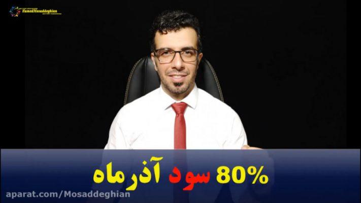 80 درصد سود فقط در یک ماه